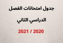صورة جداول امتحانات اخر العام 2021